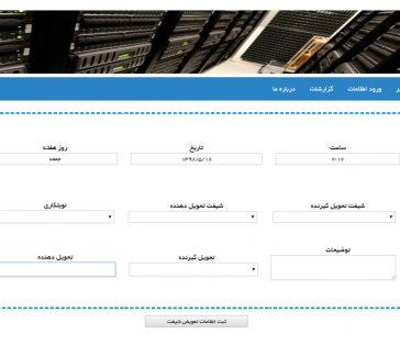 Khuzestan Oxin Steel Company's web application