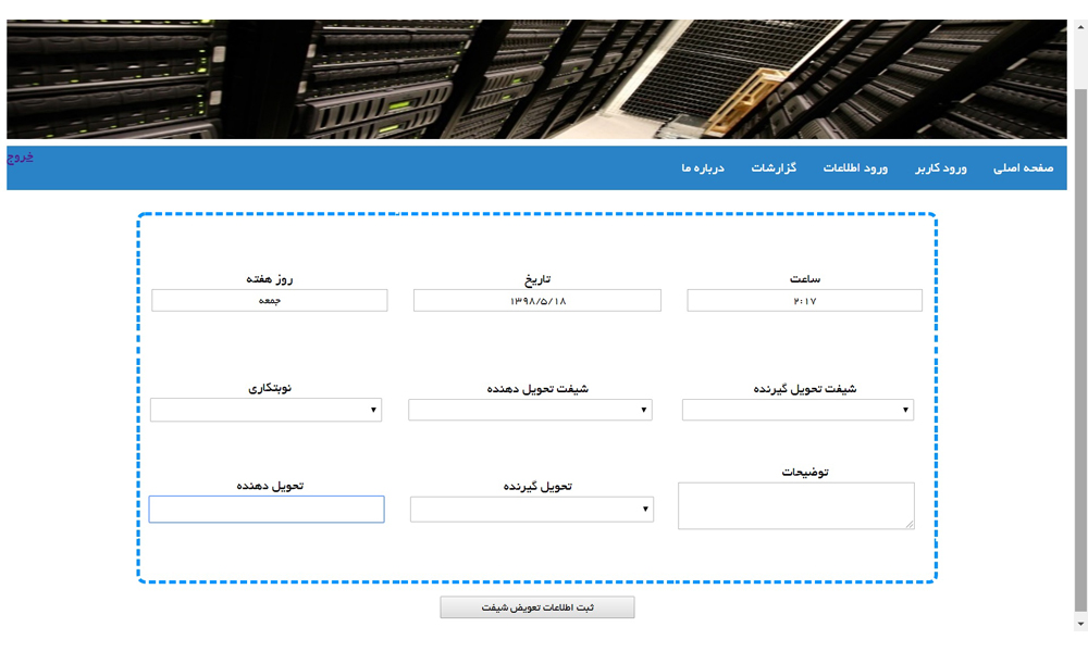 Khuzestan Oxin Steel Company's web application