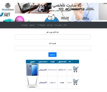 Paniz web application