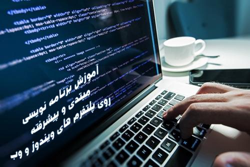 آموزش برنامه نویسی و طراحی سایت